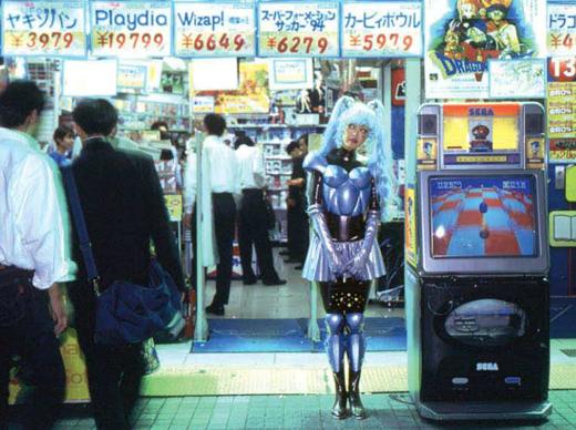 Moriko Mori Play with me 1994